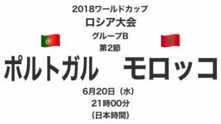 2018ワールドカップロシア大会【グループB第2節】ポルトガル対モロッコ テレビ観戦記(2018.6.20)