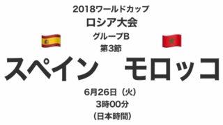 2018ワールドカップロシア大会【グループB第3節】スペイン対モロッコ テレビ観戦記(2018.6.26)