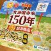 マルちゃん「やきそば弁当 塩バター風味」を食べてみた〜熱湯1分!!北海道は命名150年記念商品