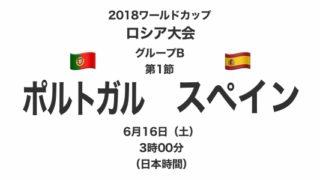2018ワールドカップロシア大会【グループB第1節】ポルトガル対スペイン テレビ観戦記(2018.6.16)