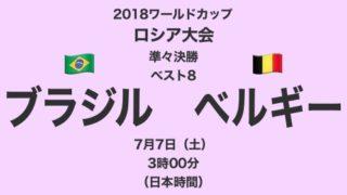 2018ワールドカップロシア大会【準々決勝・ベスト8】ブラジル対ベルギー テレビ観戦記(2018.7.7)