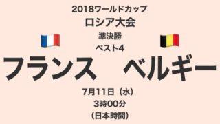 2018ワールドカップロシア大会【準決勝・ベスト4】フランス対ベルギー テレビ観戦記(2018.7.11)