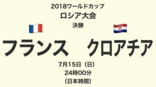 2018ワールドカップロシア大会【決勝】フランス対クロアチア テレビ観戦記(2018.7.15)