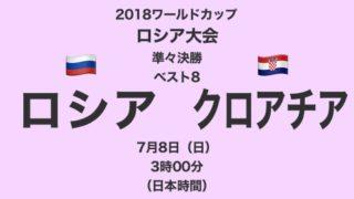 2018ワールドカップロシア大会【準々決勝・ベスト8】ロシア対クロアチア テレビ観戦記(2018.7.8)