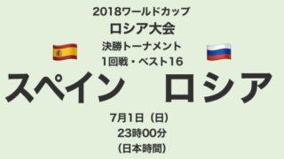 2018ワールドカップロシア大会【決勝トーナメント1回戦・ベスト16】スペイン対ロシア テレビ観戦記(2018.7.1)