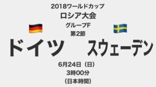 【プレイバック】2018ワールドカップロシア大会【グループF第2節】ドイツ対スウェーデン テレビ観戦記(2018.6.24)
