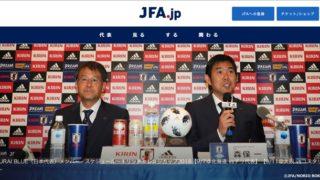 【サッカー日本代表】森保監督の初陣。9月の親善試合2試合に臨むサッカー日本代表メンバー23名を発表