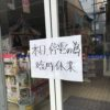 小梅太郎が9月6日(木)午後に見た停電で静まり返る小樽の街の記録