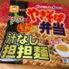 マルちゃん「やきそば弁当 汁なし担担麺」を食べてみた!!〜花椒の香りと辛さが効いてます
