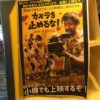 あの話題の映画が小樽にもやってきた!!〜「カメラを止めるな!」