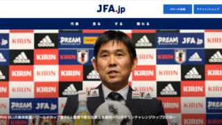 【サッカー日本代表】10月の親善試合2試合に臨むサッカー日本代表メンバー23名を発表