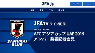 【サッカー日本代表】2019年1月のアジアカップに臨む日本代表メンバー23名を発表