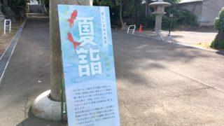 今さら聞けない、夏詣ってなに?〜小樽総鎮守の住吉神社に夏詣に行ってきた