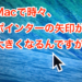 今さら聞けない、Macのマウスポインターの矢印が時々大きくなるんですがなんで?それで、解除の方法は?