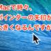 今さら聞けない、Macのマウスポインターの矢印が時々大きくなるんですがなんで?それで、解除の方法は?